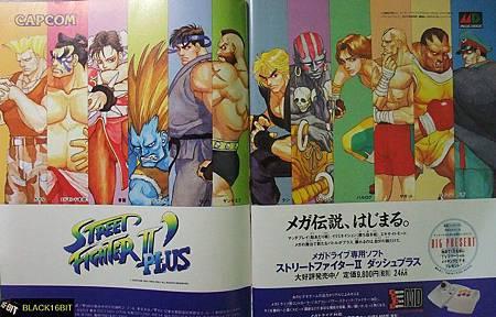 超級快打旋風2日本雜誌廣告2
