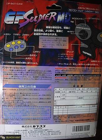 Capcom 格鬥手把03.jpg