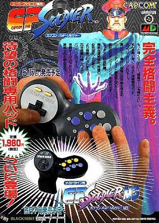 Capcom pad soldier SFC & MD CM