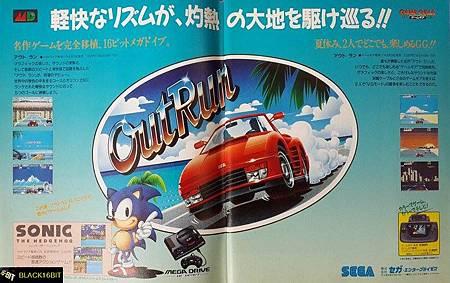 OutRun日本雜誌廣告