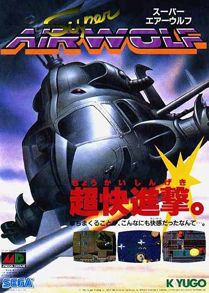 super airwolf cm