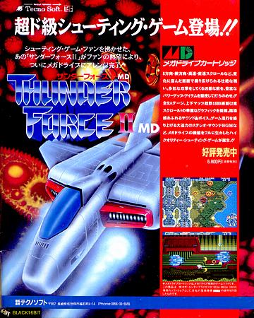 198908夏號  summer 初刊號 Thunder Force 2 廣告