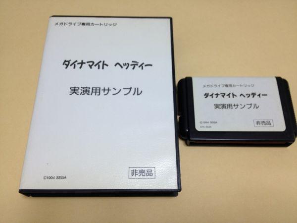 MD日本實演用卡匣(yahoo 結標 13500 日元)
