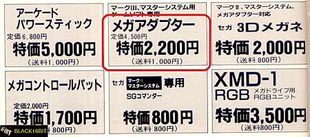 199012 通信販售 MEGA ADAPTER 價格2_2