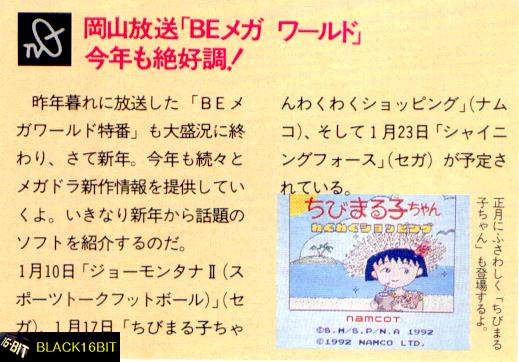 199202 Cluster Stick Es 介紹 岡山放送 be mega world.png