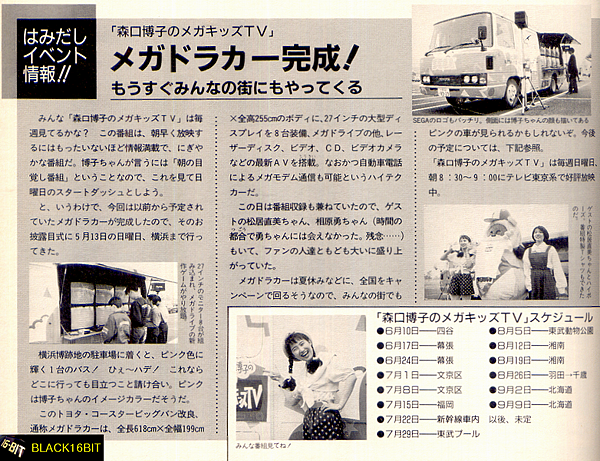Resize of 199007 MD宣傳車.png