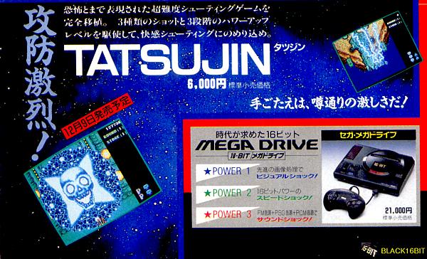198911秋號增刊  宇宙達人 廣告