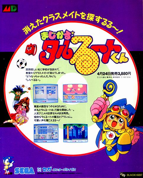 199205 魔法颱風 4月24日發售 廣告A