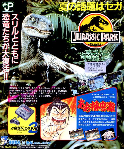 199309 侏羅紀公園 播磨灘 廣告.png
