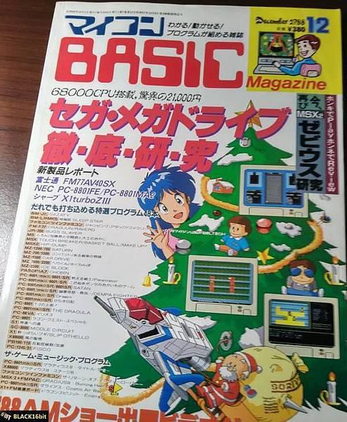 MyCom basic 198808