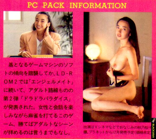 199312 LaserActive 遊戲 LD-Rom