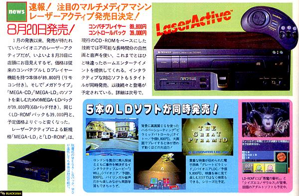 199308 LaserActive 8月20日發售a