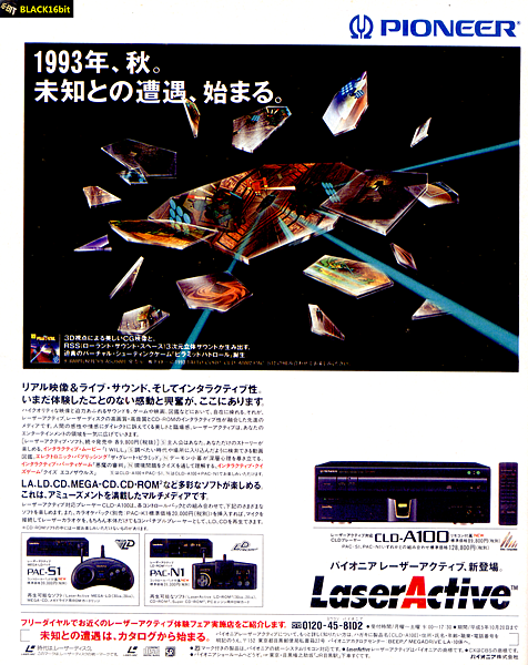 199311 LaserActive 廣告