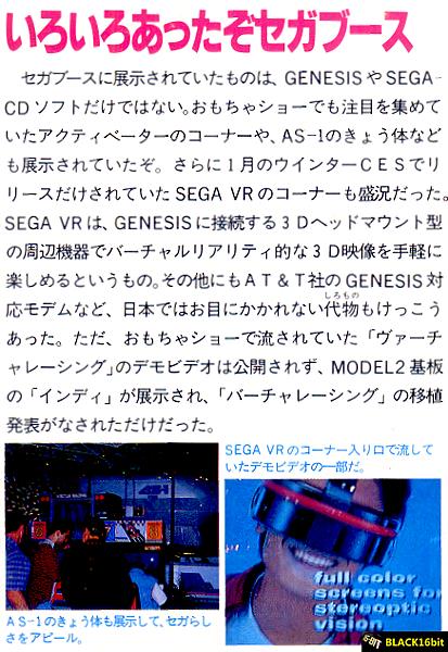 Sega VR Beep! MegaDrive Magazine 1993 年 8 月號