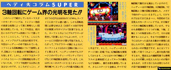 199407 螞蟻超人 三軸迴轉