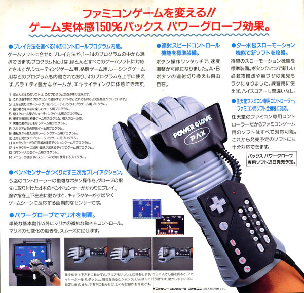 Power glove JP