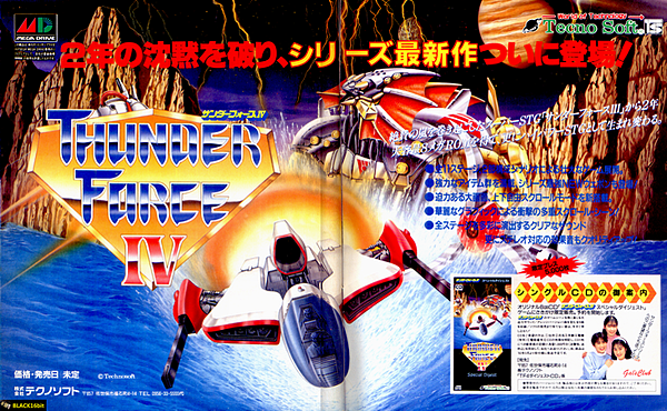 Resize of Resize of 199205 閃電出擊4 價格發售未定 廣告 all.png
