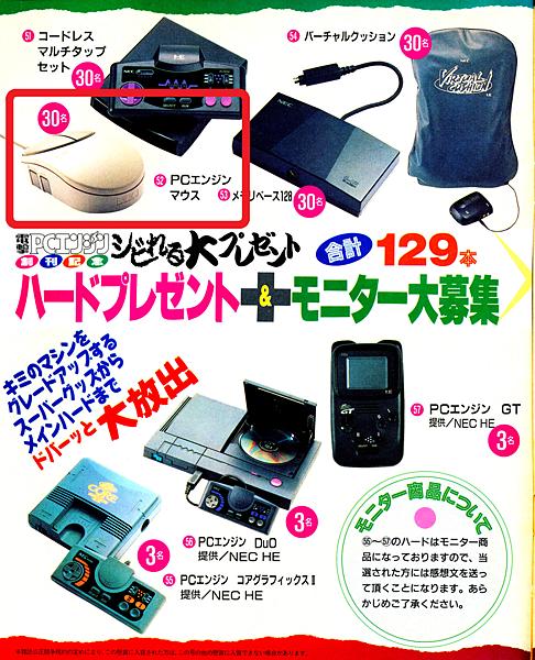 PCE mouse-2a
