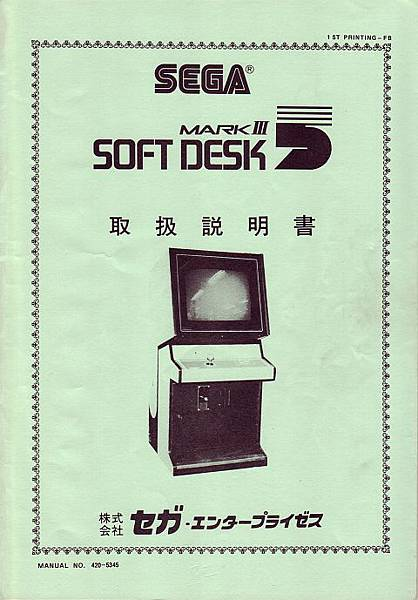 Sega Soft Desk 5 guide 00
