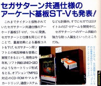 Resize of 199408 Saturn 32X 特輯 04 ST-V基板a