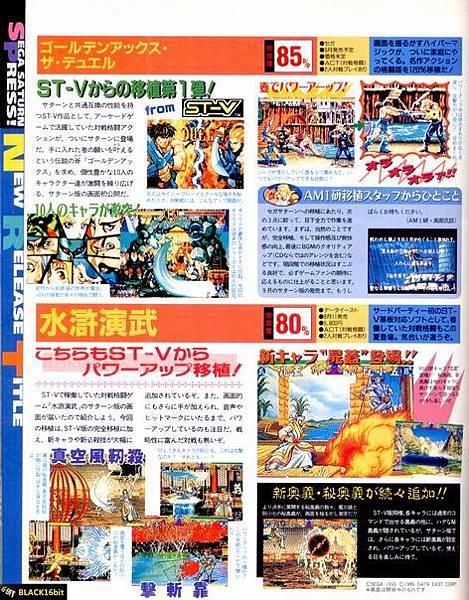 Resize of 199508 ST-V 第一彈 戰斧 水滸演武