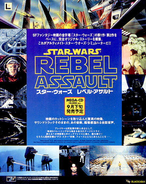 Resize of 199409 星際大戰CD