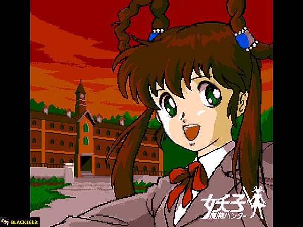 魔物獵人妖子Mamono Hunter Yohko 086.png