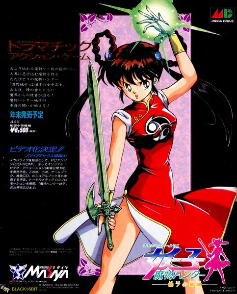 Resize of 199010 魔界妖子 年末發售預定 廣告.png