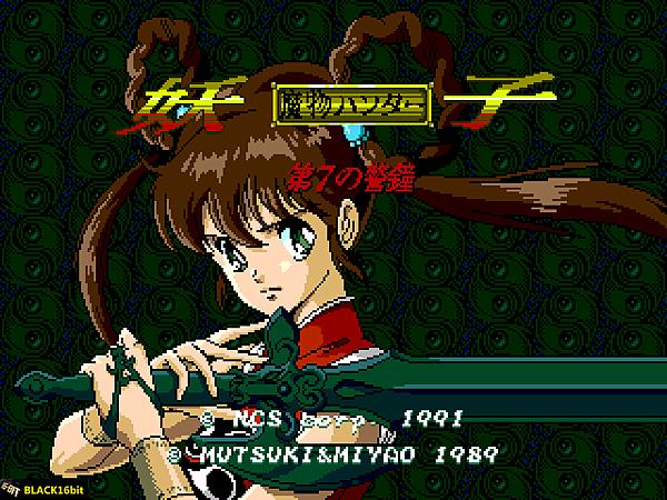 魔物獵人妖子Mamono Hunter Yohko 004.png