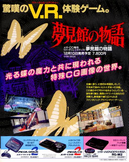 199312 夢見館物語a