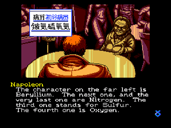 SNATCHER-Act 3-016.png