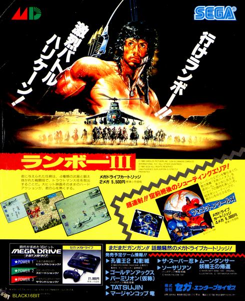 Resize of 198910秋號 藍波3 世界末日 廣告.png