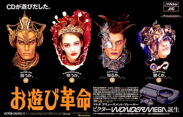 Resize of 199205 wonder mega 遊戲革命 廣告 all.png