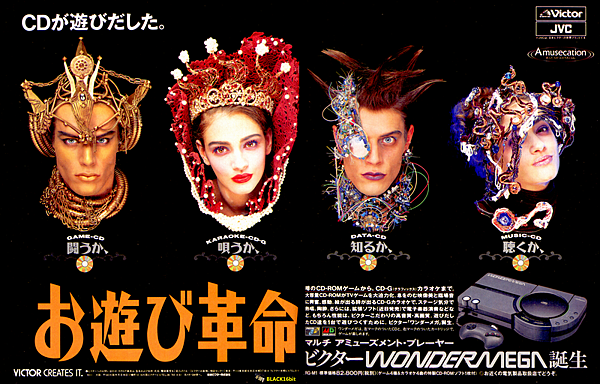 Resize of 199205 wonder mega 遊戲革命 廣告 all.png