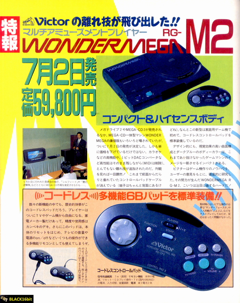 Resize of 199307 WonderMega M2 特報 01.png
