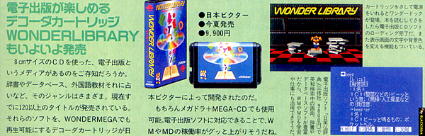 Resize of 199307 WonderMega M2 特報 02 Wonder Library.png