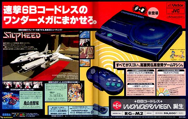 Resize of 199308 WonderMega M2 新登場 廣告 all.png