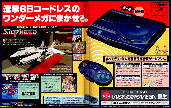 Resize of 199308 WonderMega M2 新登場 廣告 all.png