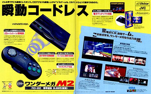 Resize of 199401 WonderMega M2 驚異大奇航 廣告 all.png