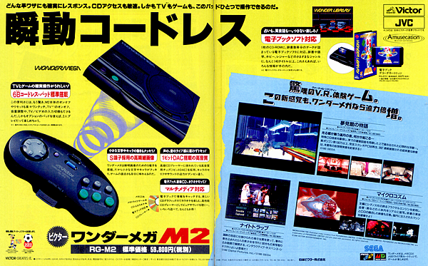 Resize of 199401 WonderMega M2 驚異大奇航 廣告 all.png
