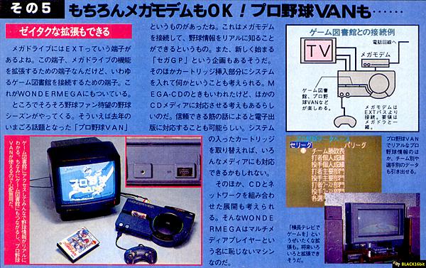 Resize of 199205 wonder mega 特輯 04 b2.png