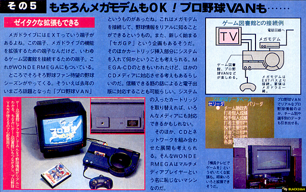 Resize of 199205 wonder mega 特輯 04 b2.png