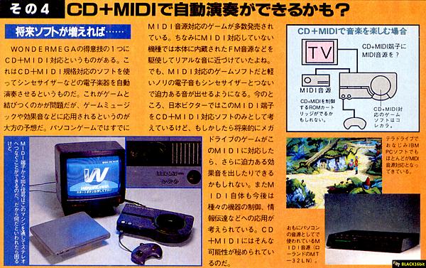 Resize of 199205 wonder mega 特輯 04 a2.png
