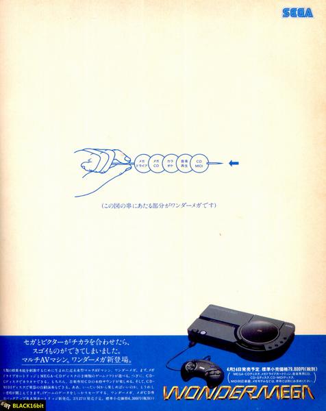 Resize of 199204 Wonder Mega  串丸子 廣告