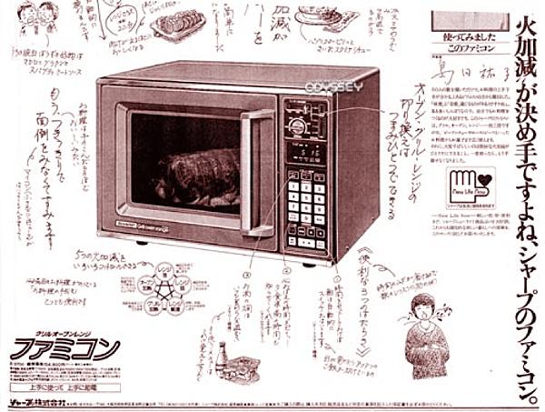 Sharp Famicom 烤箱廣告.png