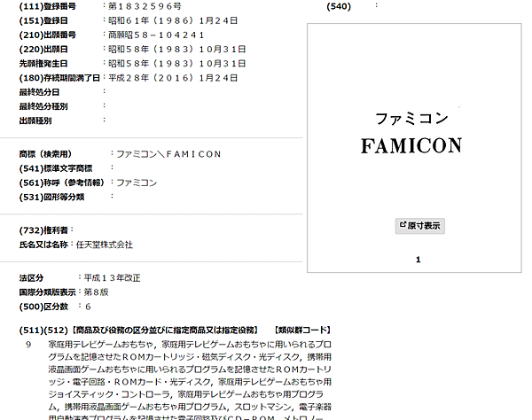 Nintendo Famicom 商標名稱公告.png