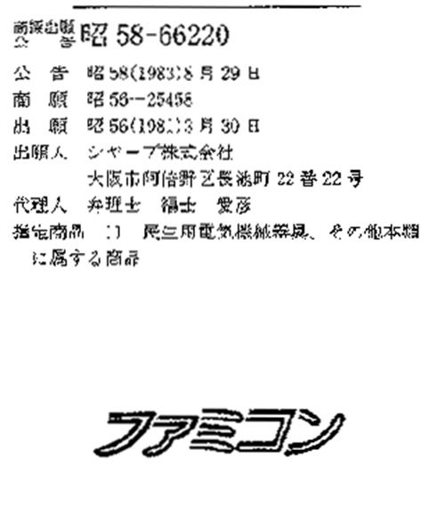 Sharp Famicom 商標名稱公告01.png