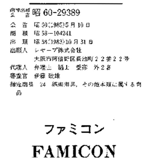 Sharp Famicom 商標名稱公告02.png
