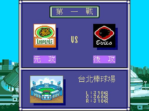 World Pro Baseball 94 (Unl) [c](公開賽實名修改版)003.png