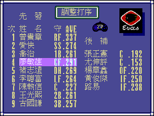 World Pro Baseball 94 (Unl) [c](公開賽實名修改版)005.png